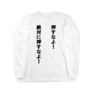 押すなよ! Long sleeve T-shirts