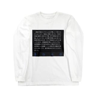 聖書ヘブライ語単位請願ロンT Long sleeve T-shirts