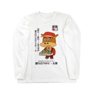 駅弁売りのモー太郎[ホワイト]【株式会社新竹商店ライセンス品】 Long sleeve T-shirts