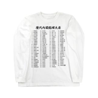 歴代内閣総理大臣一覧 Long sleeve T-shirts