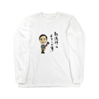 新流行はギターですホワイト Long sleeve T-shirts