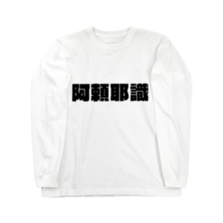 阿頼耶識ブランド Long sleeve T-shirts