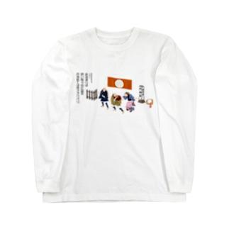 弥次喜多保土ヶ谷宿 Long sleeve T-shirts