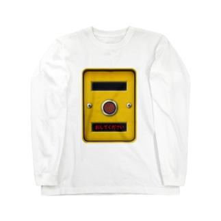 おしてください Long sleeve T-shirts
