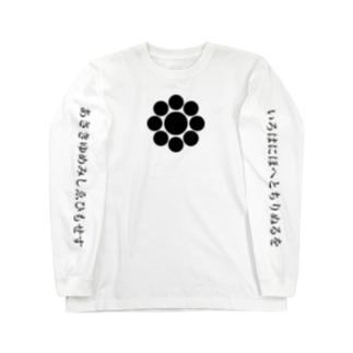 新商品 Long sleeve T-shirts
