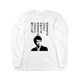 小泉進次郎構文 Long sleeve T-shirts