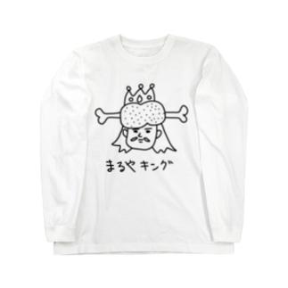 まるやきんぐ Long sleeve T-shirts