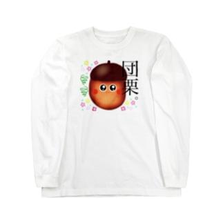 団栗 Long sleeve T-shirts