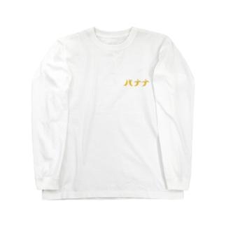 バナナ Long Sleeve T-Shirt