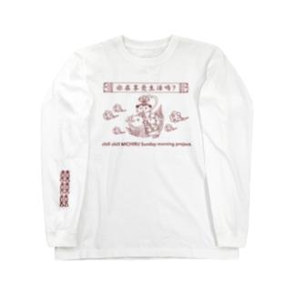 チルチルミチルサンデーモーニングプロジェクト2 Long sleeve T-shirts