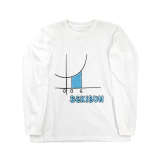 積分の気持ち Long sleeve T-shirts