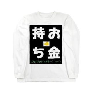 がちょうのお店の「お金持ちになれたらいいな」シャツ Long sleeve T-shirts