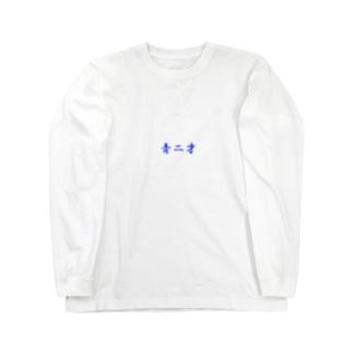 漢字 Long sleeve T-shirts