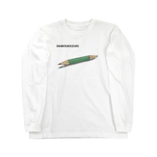 貧乏削り Long sleeve T-shirts