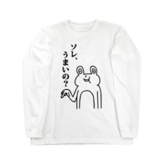 ソレ、うまいの? Long sleeve T-shirts