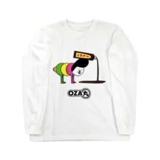 ソースをこぼすOZA丸 Long sleeve T-shirts
