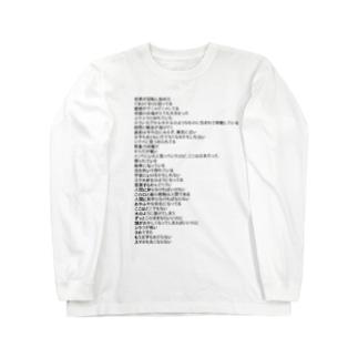 変になった時のやつ Long sleeve T-shirts