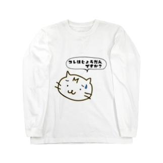 バキバキTシャツ テンちゃん Long sleeve T-shirts