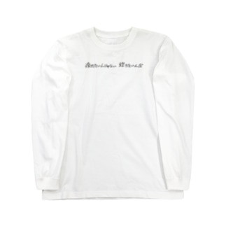 THIS IS そう、そこやね。 Long sleeve T-shirts