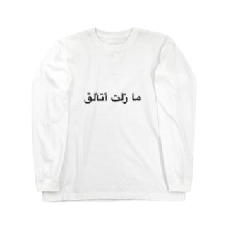 I Still Shineをアラビア文字で Long sleeve T-shirts