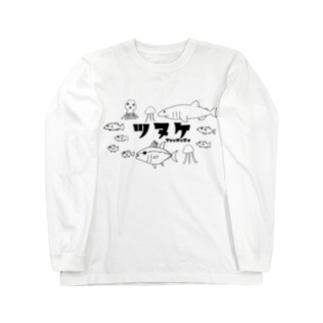 釣りが上手になるかもしれないオマモリ - TsuNuKe - カタカナバージョン Long Sleeve T-Shirt