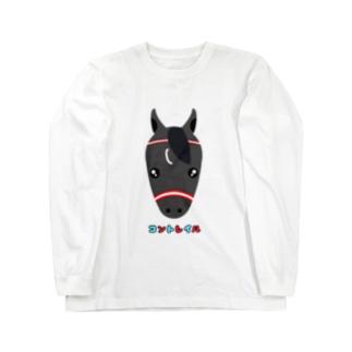 うま 馬 けいば 競馬 コントレイル  Long sleeve T-shirts