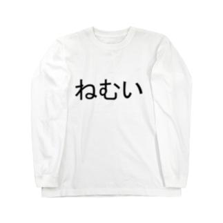 ねむいロンT Long sleeve T-shirts