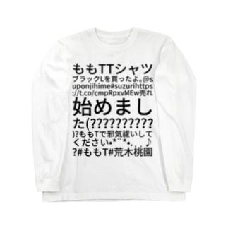 ももT Tシャツ ブラック Lを買ったよ。 @suponjihime #suzuri https://t.co/cmpRpxvMEw売れ始めました(ᵒ̴̷͈ᗨᵒ̴̶̷͈  )✧ももTで邪気祓いしてください•*¨*•.¸¸♪✧#ももT  #荒木桃園 Long sleeve T-shirts