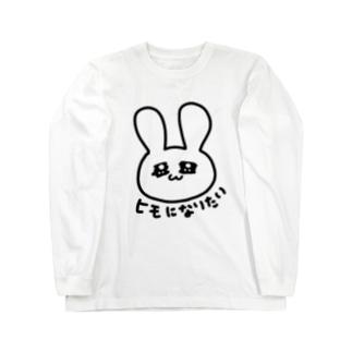 ヒモになりたいうさぎのグッズ Long sleeve T-shirts