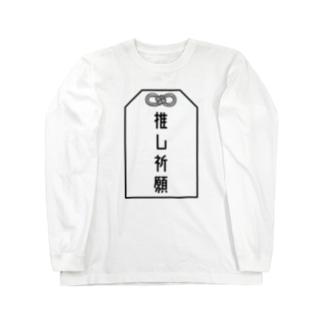 御守「推し祈願」 Long sleeve T-shirts