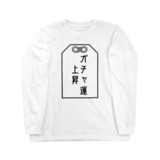 御守「ガチャ運上昇」 Long sleeve T-shirts