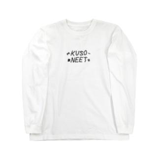 ニート万歳 Long sleeve T-shirts