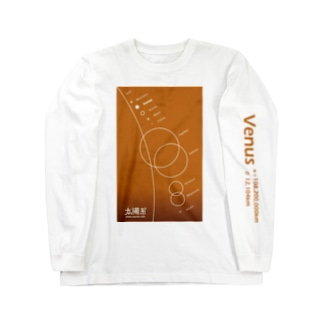 Venus/金星<みたか太陽系ウォーク応援!> Long sleeve T-shirts