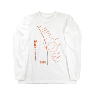 Sun/太陽<みたか太陽系ウォーク応援!> Long sleeve T-shirts