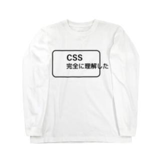 CSS完全に理解した Long sleeve T-shirts