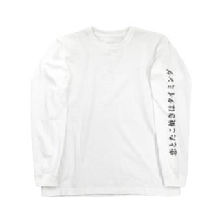 taco44.コラボ『ラブホテルパネル』 Long Sleeve T-Shirt
