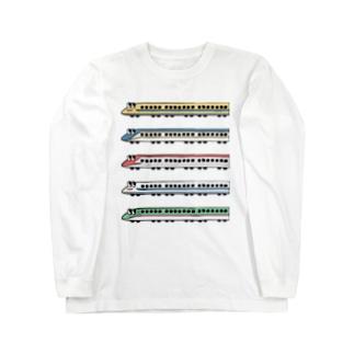 息子の好きな新幹線 Long sleeve T-shirts