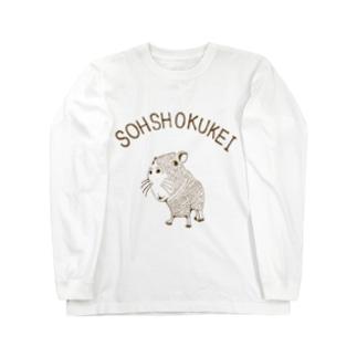 カピバラTシャツ「草食系」 Long sleeve T-shirts