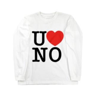 I LOVE UNO(黒文字) Long sleeve T-shirts