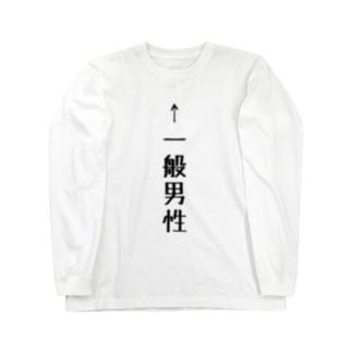 ←一般男性 Long sleeve T-shirts