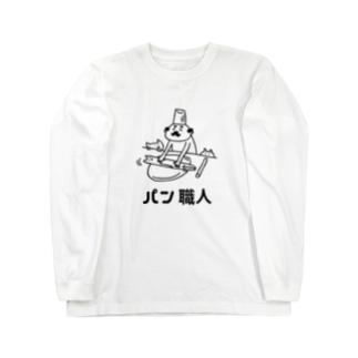 ネコとパン職人 Long sleeve T-shirts
