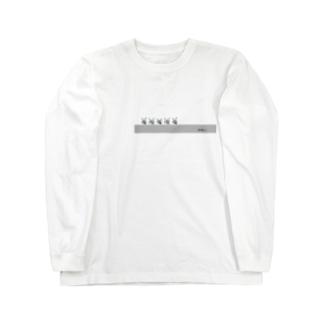 ありのおさんぽ🐜グレスケ Long Sleeve T-Shirt