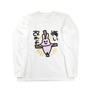 悔い改めよウサギ Long sleeve T-shirts
