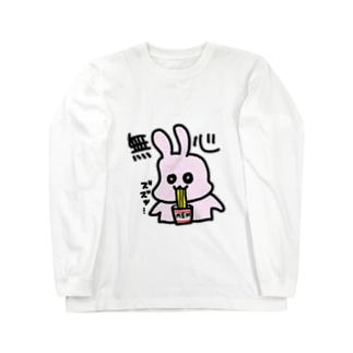 無心うさぎ Long sleeve T-shirts