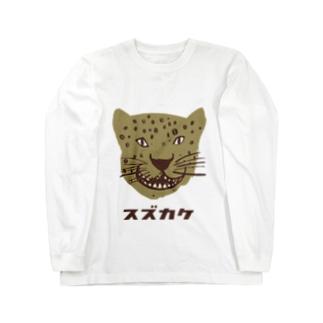 スズカケジャガー茶 Long sleeve T-shirts