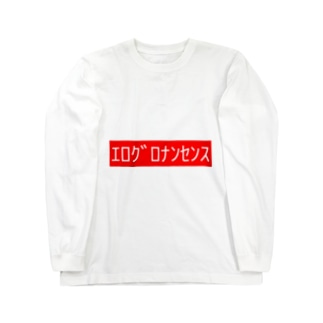 エログロナンセンス Long sleeve T-shirts