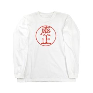 廃止の印鑑 Long sleeve T-shirts
