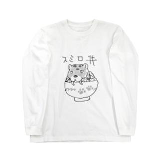 スミロ丼 Long sleeve T-shirts