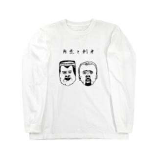 角煮と刺身 Long sleeve T-shirts