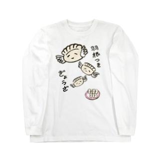 羽根つき餃子 Long sleeve T-shirts